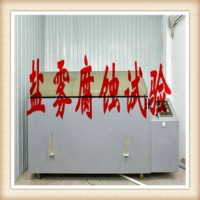 盐雾实验室中性盐雾试验 交变盐雾试验北京第三方检测报告