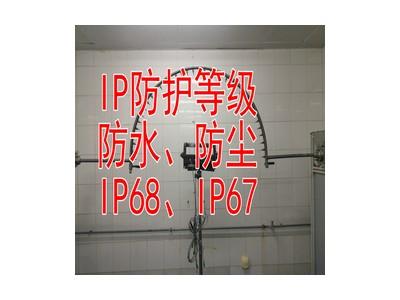 IP防护等级测试机构 IP68防水检测报
