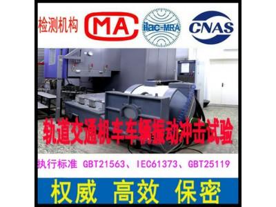 振动冲击试验机构 北京机械环境实验