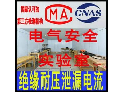 北京电气安全测试机构 绝缘电阻抗电