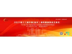 2021第13届中国(临沂)国际糖酒商品交易会