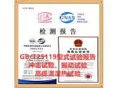 GB/T25119静电测试产品检测报告 冲击振动试验机构