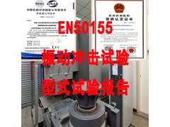 EN50155标准试验项目 冲击振动产品检测报告