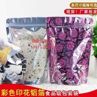上海CPP耐高温蒸煮复合袋|拉链自封复合袋工厂直销