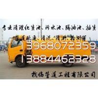 嘉善县姚庄镇清理化粪池15988868912