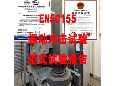 EN50155产品认证要做哪些检测项目