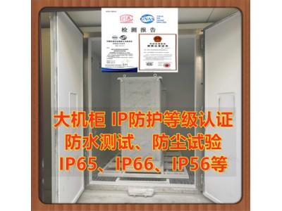 电气柜防护等级检测价格_费用低_周