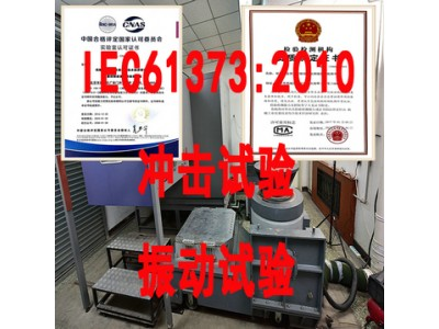 IEC61373-2010冲击振动试验价格,第