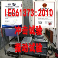 IEC61373-2010冲击振动试验价格,第三方检测报价