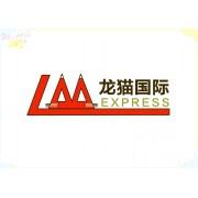 深圳市龙猫国际物流有限公司