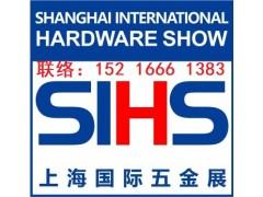 2021上海五金展_上海国际五金展