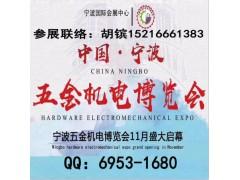 2021宁波五金会_宁波五金展