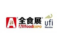 2022全食展/春季全球高端食品展览会