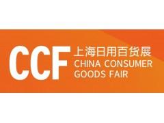 CCF2022上海国际日用百货商品(春季)博览会
