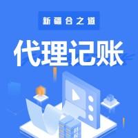 新疆代理记账-税务筹划