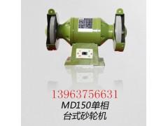 宁晋250型落地砂轮机 电动砂轮机推荐