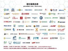 SNEC2022第十六届国际太阳能光伏大会暨(上海)展览会