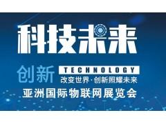 物联网展会|2021第十四届南京国际物联网展览会·南京智博会