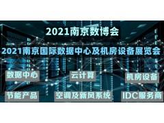 数据中心展会|2021南京国际数据中心及机房设备展览会