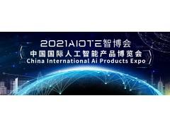 人工智能展会|2021南京国际人工智能产品展览会·南京智博会