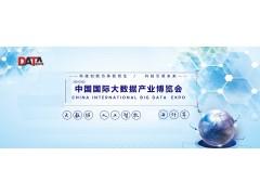 大数据展会|2021南京国际大数据产业博览会·南京智博会