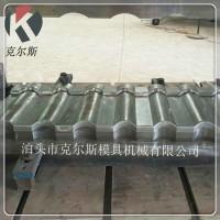 供应彩石金属瓦模具别墅瓦模具1340*420mm